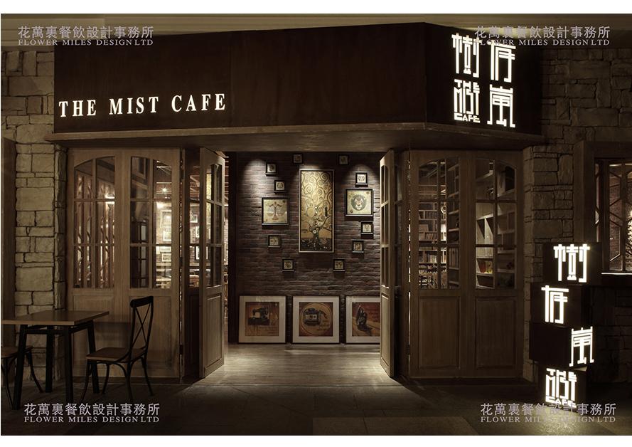 香港风尚咖啡馆-深圳专业餐饮设计公司_花万里设计官网