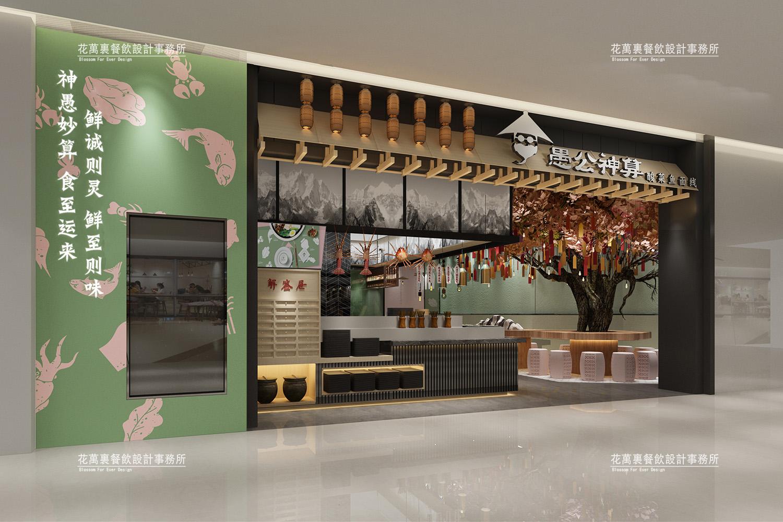 广州愚公神算餐饮空间设计案例赏析
